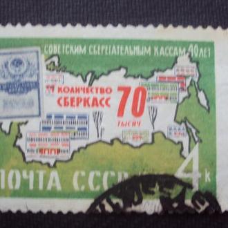СССР 1962г.гаш.