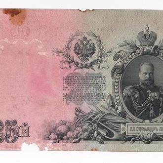 25 руб. = 1909 г. = ШИПОВ - ЧИХИРЖИН = РОССИЯ = серия ЕХ =