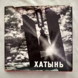 Хатынь Беларусь Минск 1976г