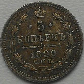 Россия 5 копеек 1890 год СЕРЕБРО!!!!!!