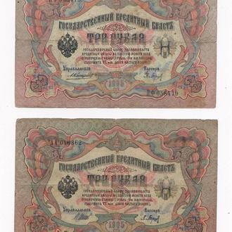 3 руб. = 1905 г. = Управляющие КОНШИН и ШИПОВ - Кассир БАРЫШЕВ = РОССИЯ = серия ПФ и АА =