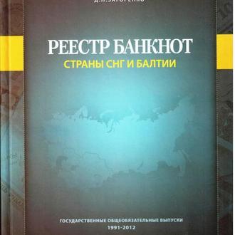 Каталог Реестр банкнот стран СНГ и Балтии