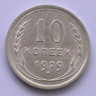 10 Копеек 1929 г Серебро СССР 10 Копійок 1929 р Срібло СРСР