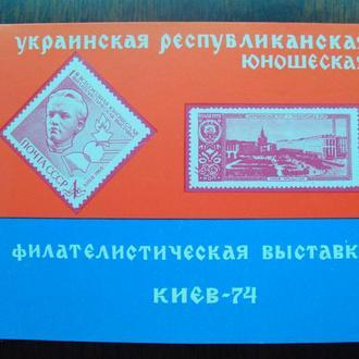 СССР.1974г. Киев. Юношескач филвыставка. Сувенирный лист.