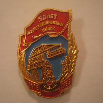 Знак 50 лет ж/д войскам