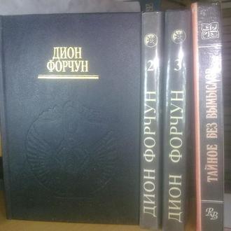 Форчун Дион. Собрание из 4 книг. Леви. Учение и ритуал высшей магии