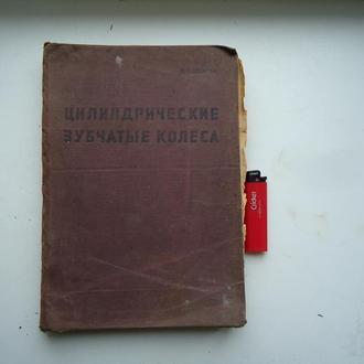 Бакингэм Е. Цилиндрические зубчатые колеса. 1935г.