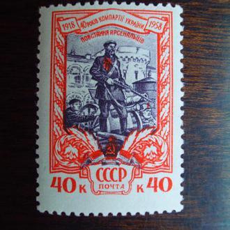 CCCР.1958г. 40 лет КП Украины. Полная серия. MNH