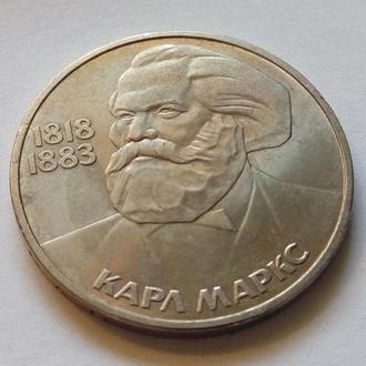 СССР Брак Маркс 1 рубль. Ошибка в написании номинала на гурте. (д1-17). Еще 100 лотов!