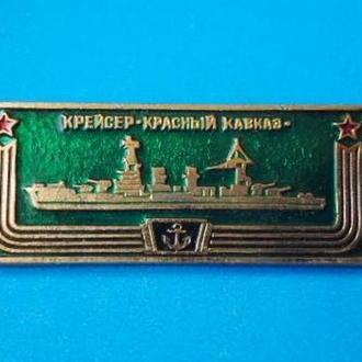 флот ВМФ Красный Кавказ из серии