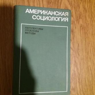 Американская социология. Перспективы. Проблемы. Методы
