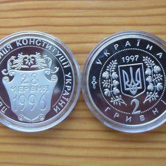 2 гривні 1997 перша річниця конституції
