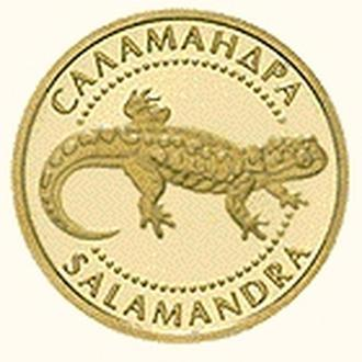 Саламандра золото в ОТЛИЧНОМ БАНКОВСКОМ СОСТОЯНИИ + ЦЕНА + СКИДКА*