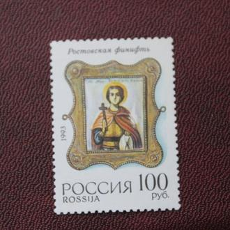 Россия, 1993г. **