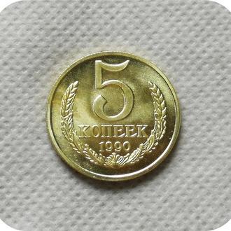5 копеек 1990  год , с буквой М редкость
