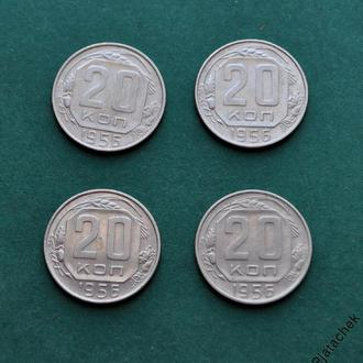 СССР 20 копеек 1956 г