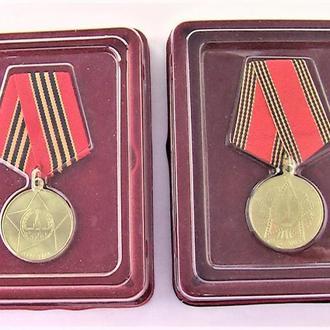 Две медали юбилейные СССР 65 и 60 лет