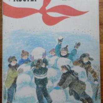 Журнал Костёр №2 февраль 1991 год, СССР