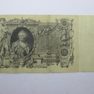 100 Рублей 1910 г Шипов - Барышев. ЕЧ 025310 Николай ІІ Россия