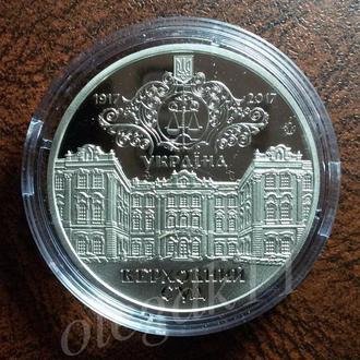 Пам`ятна медаль `100 років утворення Генерального Суду Української Народної Республіки`