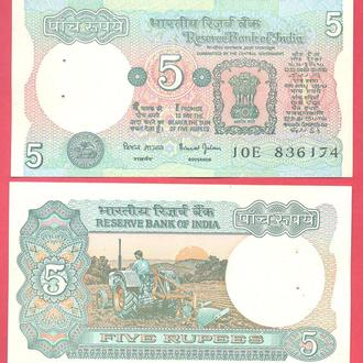 Боны Азия Индия 5 рупий 1997 г.