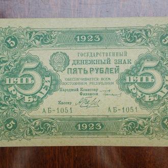 5 рублей 1923 года  состояние  aUNC