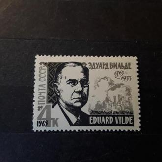 Марки СССР...100 лет со дня рождения Эдуарда Вильде (1865 - 1933).