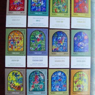 Израиль.1973г. Искусство Шагаля. Полная серия с купонами. MNH