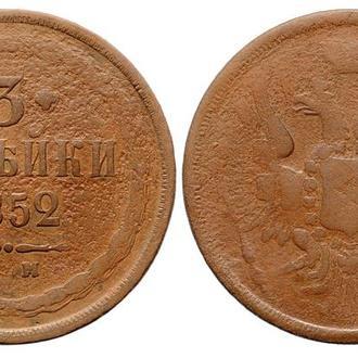3 копейки 1852 ЕМ года №3839