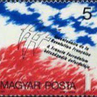 Венгрия 1989 Франц. революция