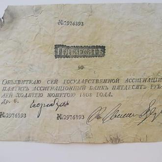 пятдесят рублей 1808г.
