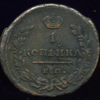 1 копейка 1819 Е.М. - Н М. Малый кружок. Сохран