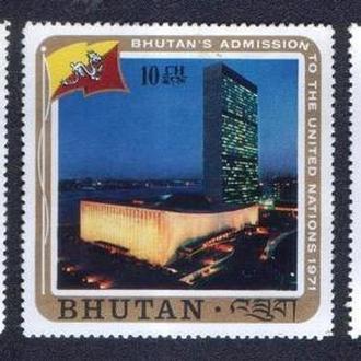 Бутан (1971) Вступление в ООН