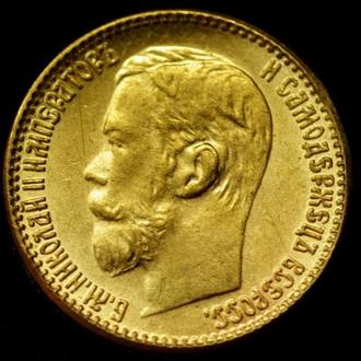 5 рублей 1898 года Николай 2 Копия