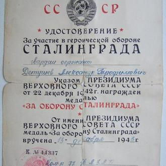 За оборону Сталинграда. Выдан 13.12.1943 г. Детушев А. Т. Зенитчик.