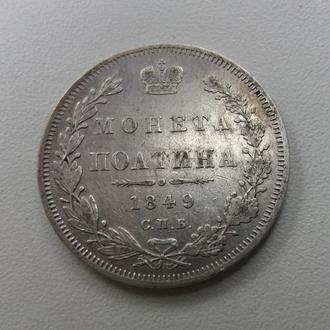Монета полтіна 1849