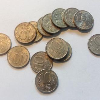 Россия 10 рублей 1993 год ММД. Еще 100 лотов!