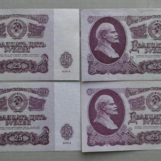 СССР 25 рублей 1961 г  (И) хорошие