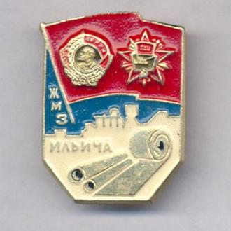 Знак Предприятия Жданов ЖМЗ им Ильича.