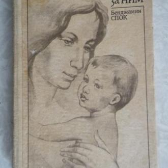 "Книга ""Ребёнок и уход за ним"" Бенжамин Спок. 1992"