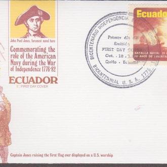 Эквадор 1976 МОРСКОЙ ТРАНСПОРТ ПАРУСНЫЕ КОРАБЛИ ФЛОТ ВМФ БИТВА СРАЖЕНИЕ ПОЖАР ТУШЕНИЕ КПД Mi.1735