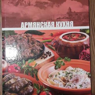 Армянская кухня. Серия: Кухни народов мира