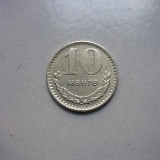 Монголия 10 мунгу 1970