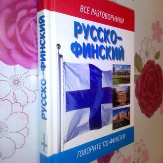 Русско-финский разговорник.