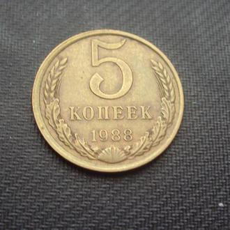СССР 5 коп. 1988г.