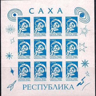 Россия**, 1994 г., космос, Ю. Гагарин, республика Саха, проба