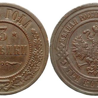 3 копейки 1916 года №4250