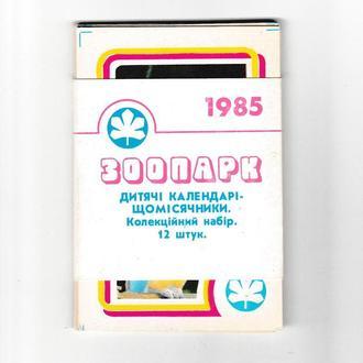 Календарики 1985 Зоопарк, фауна, животные, набор, ежемесячники