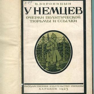 У НЕМЦЕВ - І. Вороніцин, Харків 1923 р.