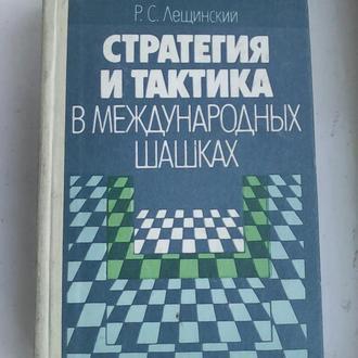 Р.С.Лещинский. Стратегия и тактика в международных шашках.